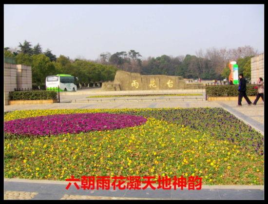 南京雨花台 一部青史铸千秋圣台