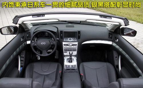 英菲尼迪g37 convertible高清图片