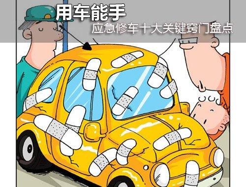 用车能手 应急修车十大关键窍门盘点