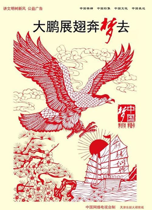 共筑中国梦 中国范儿 公益广告