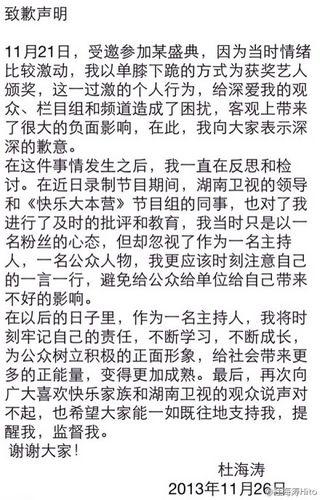 杜海涛下跪 图片来源:扬子晚报