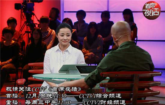 刘蓓做客首席夜话