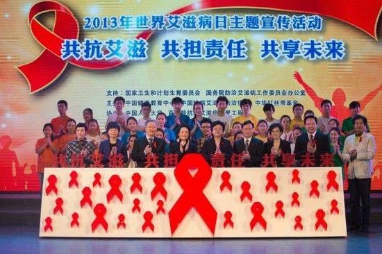 预防艾滋病宣传员彭丽媛等公益人士点亮红丝带