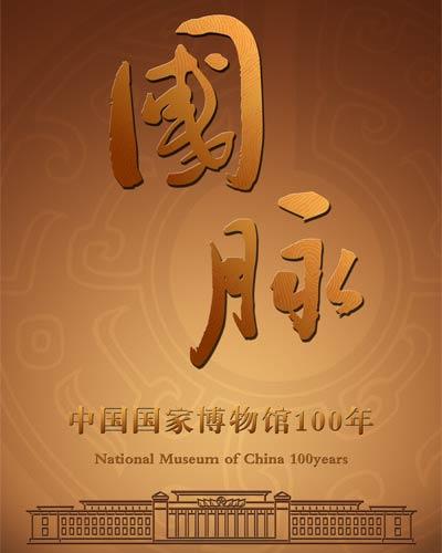 央视科教频道2013中国(广州)国际纪录片节评优入围节目《国脉》