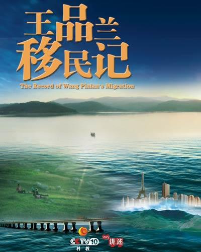 科教频道2013中国(广州)国际纪录片节评优入围节目《王品蓝移民记》