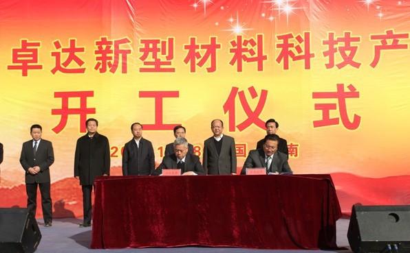 邯郸冀南新区管委会常务副主任张晓波、卓达集团副总裁杨继刚代表双方签约