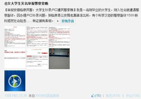 女大学生微博举报警察索贿