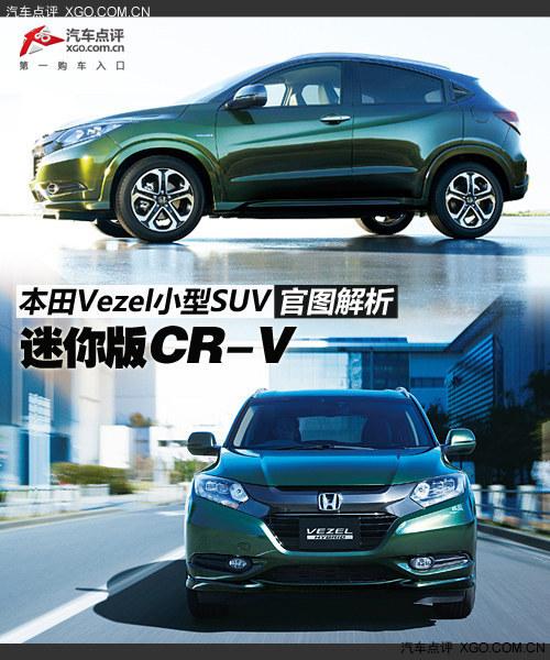 迷你版CR-V 本田Vezel小型SUV官图解析
