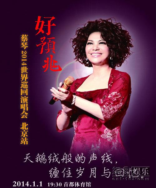 蔡琴北京演唱会海报