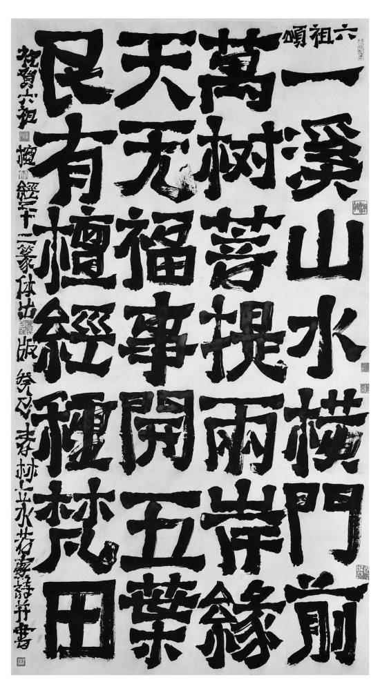 ■林若熹《六祖颂》
