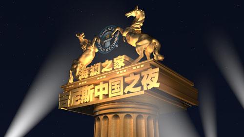 吉尼斯中国之夜_2014《吉尼斯中国之夜》节目简介
