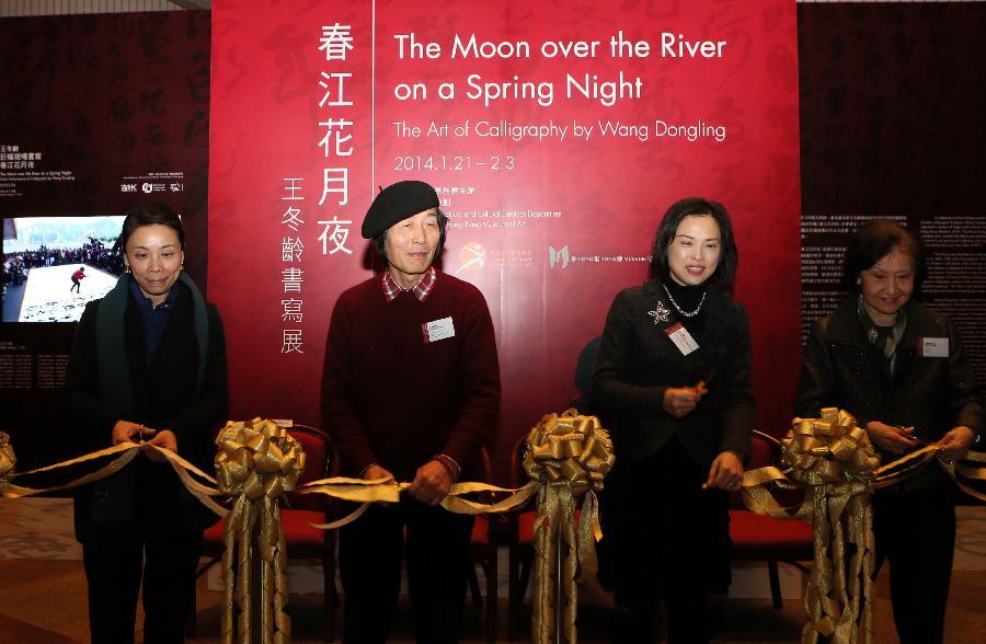 (3)1月21日,著名书法家王冬龄(左二)与嘉宾一起为个人书写展揭幕剪彩。