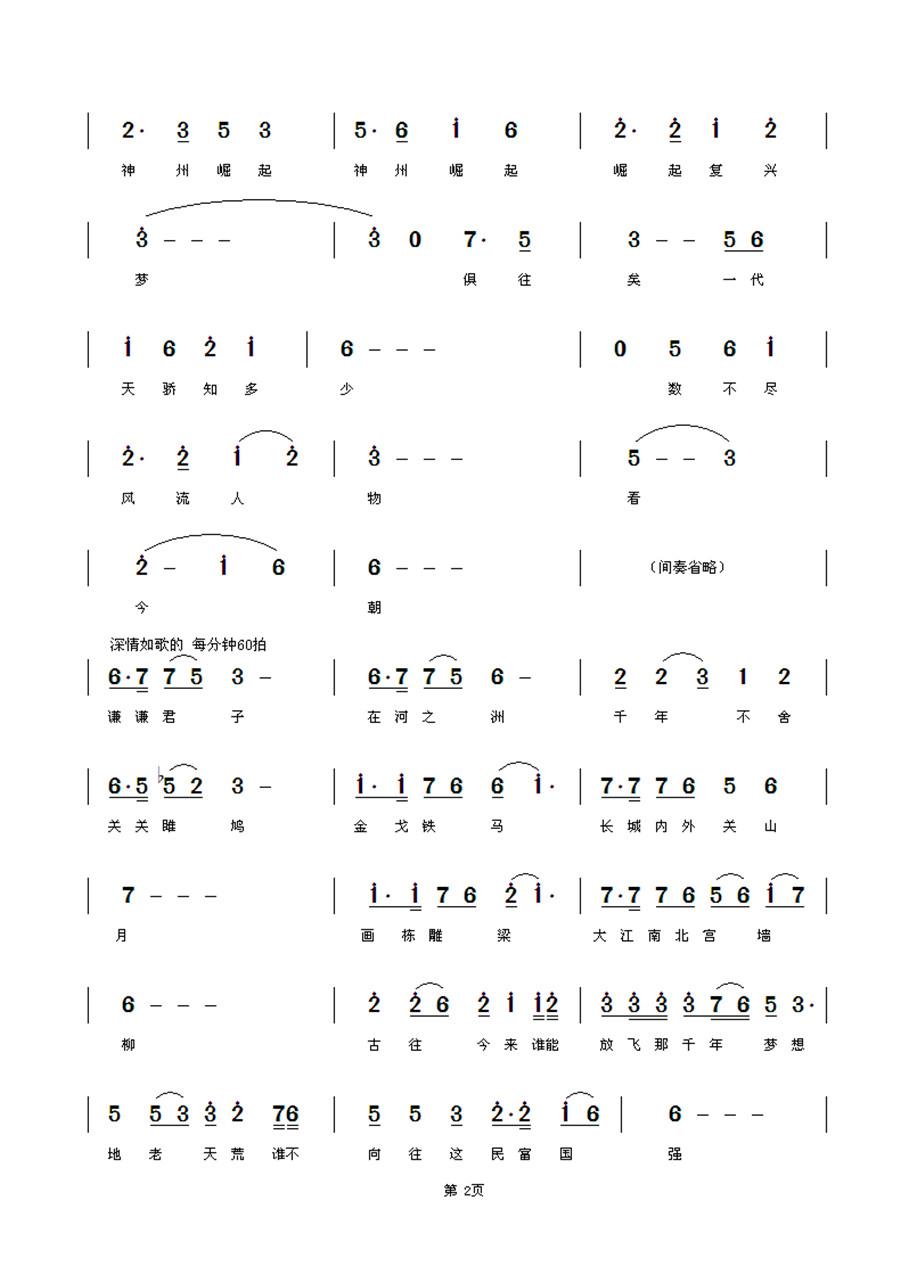 《中华颂》乐谱