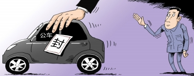 深圳公车改革涉及车辆将封存 官员将无车可开