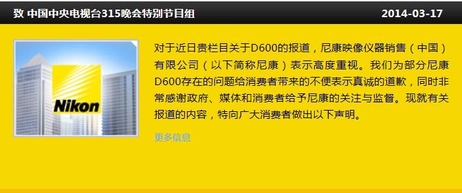 知网免费入口尼康致歉中国消费者:D600超保修期仍免费保修