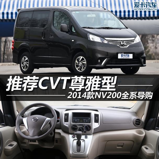 推荐CVT尊雅型!2014款NV200全系导购