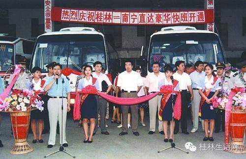 桂林到南宁快班票价降至90元 到柳州40元