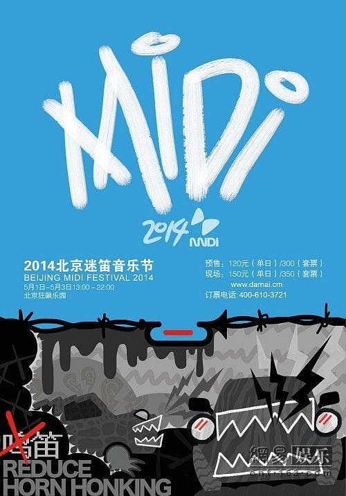 北京迷笛音乐节海报.
