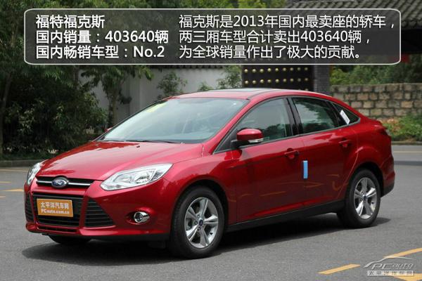 2013全球热销车型点评