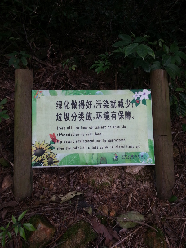 a214 仙岳小学 《天竺山风景区安全警示图》 张恒越
