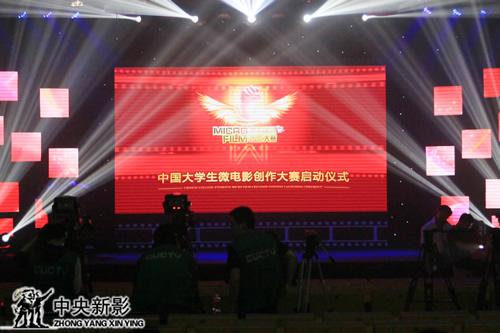 丝瓜成版人性视频app中国大学生微电影创作大赛的活动现场