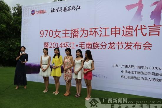 广西环江6月20日举行分龙节活动 进一步推动申遗