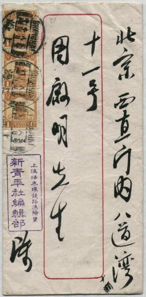 新文化运动实质上是_信札中的民国_书画_央视网(cctv.com)