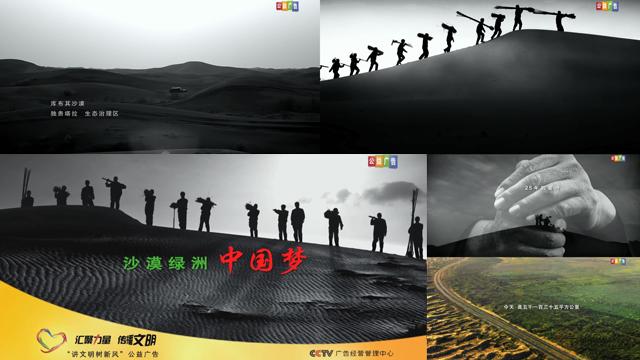 《中国梦-库布其治沙篇》公益广告视频截图
