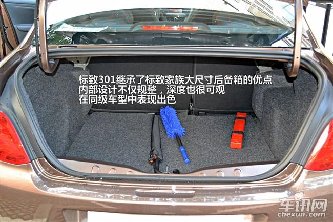 标致301继承了标致家族大尺寸后备箱的优点,内部设计不仅规整,深度