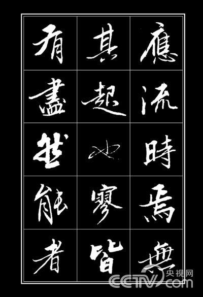 《刘仁刚大英博物馆馆藏书法作品集字法帖》