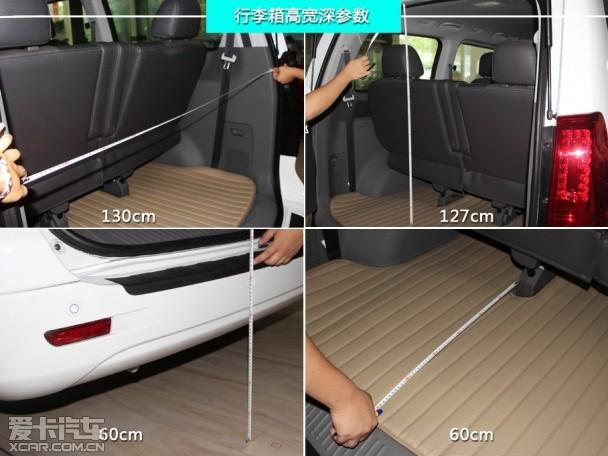 商务车实用度调查之 体验东风风行cm7