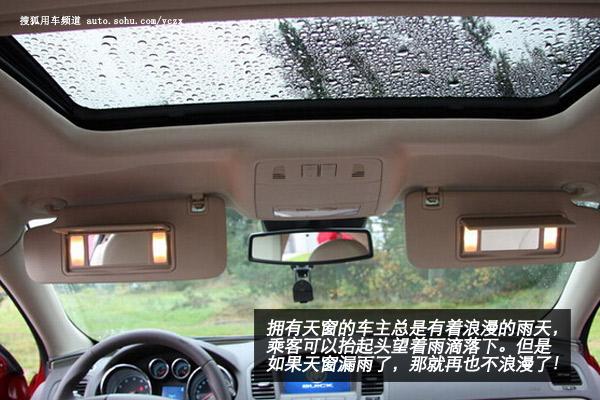 车主养车(39)雨天汽车漏雨原因及解决办法