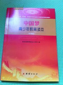 书名《中国梦青少年教育读本》作者本书编委会 出版社 团结出版社