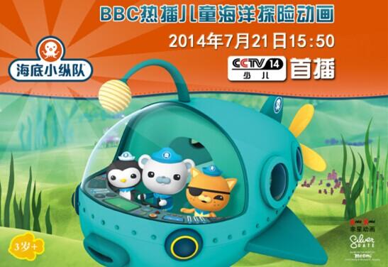 BBC热播动画 海底小纵队 7月21日央视首播