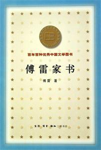 书名 《傅雷家书》 作者 傅雷佳著 出版社 三联书店出版社