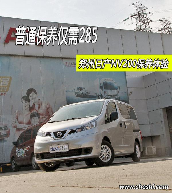 普通保养仅需285 郑州日产NV200保养体验