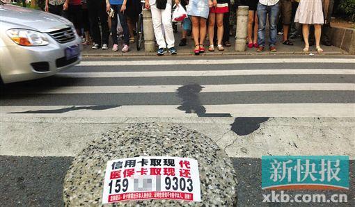 """在广州街头,涉及医保卡套现的""""牛皮藓""""随处可见。"""
