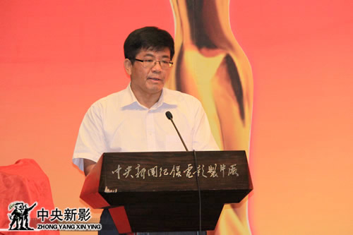 新影集团副总裁赵捷宣读第二届亚洲微电影艺术节组委会名单