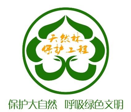 天然林保护标识,标识语设计大赛——标识作者:曲彬