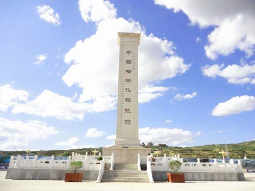 中国梯田化模范县纪念碑