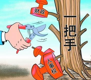 重庆规定领导班子主要负责人不直接分管人财物
