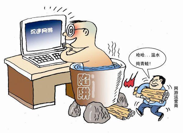 沉迷网络游戏漫画   央视网特稿(记者 郭城)天津市静海县居民范先生向媒体投诉,自己从事小五金生意,没有时间管教孩子。结果孩子上初二后就迷上网游,有时还在网吧过夜,成绩明显下滑,精神状态也表现得不稳定,视力越来越差。   原来,孩子迷上了一款网络游戏,还花钱买道具、点卡等。为阻止孩子,他还登陆这家网络游戏的网站申请监护孩子账户,下载表格填写申请,又到公安部门开具证明材料,快递到深圳这家公司,最终孩子的游戏账号被锁停。   然而好景不长,孩子又在这个网游中重新注册一个账号,隐匿真实身份信息,再花钱购买道具