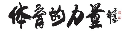 体育资讯_体育资讯 央视网 2014年12月10日 14:42a-a  我要分享 qq空间新浪