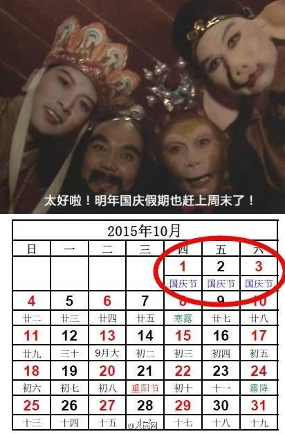 消息,2015年的清明节,端午节,中秋节,国庆假期
