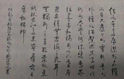 杨业功手书《公仆铭》。