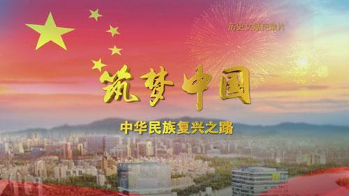 专题片 |《筑梦中国》