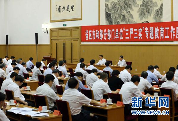 """劉云山在省區市和部分部門單位""""三嚴三實""""專題教育工作座談會上強調"""