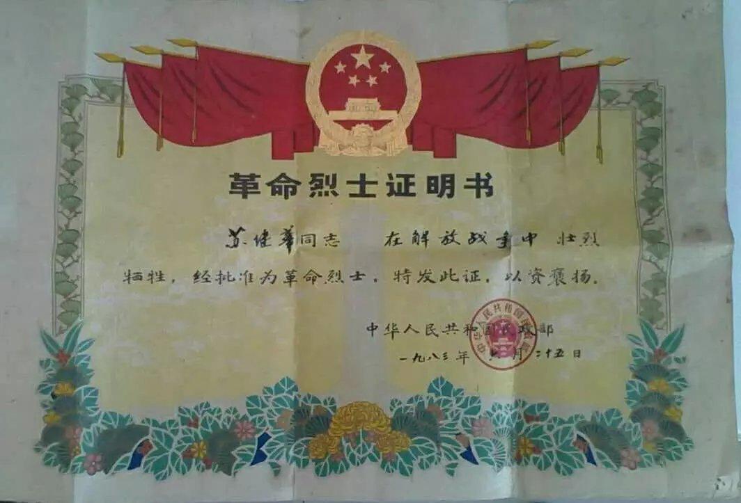 苏继华的烈士证书照片
