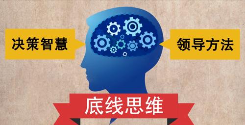 《习近平用典》微视频第6集:底线思维