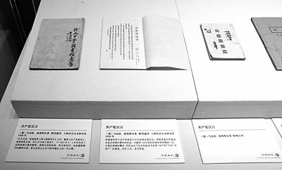 """国图""""红色记忆——纪念中国共产党成立九十五周年馆藏文献展""""中展出的《共产党宣言》中文译本。新华社记者 殷刚摄"""